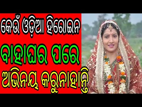 Video Odia Heroin's Who Are Exit Film Industry After Marriage | By Odia Jana Ajana download in MP3, 3GP, MP4, WEBM, AVI, FLV January 2017