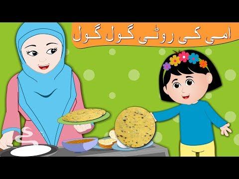 Video Ammi Ki Roti Gol Gol   پیاری ماں   Pyari Maa Mujhko Teri Dua Chahiye   Top Urdu Rhyme Collection download in MP3, 3GP, MP4, WEBM, AVI, FLV January 2017