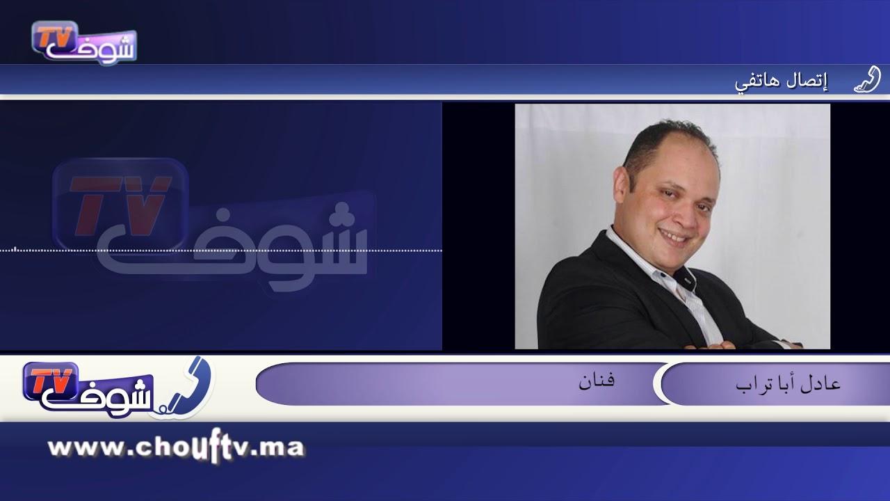 أول تصريح للممثل عادل أبا تراب بعد إشاعة اعتزاله الفن | تسجيلات صوتية