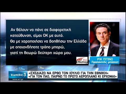 Πιτίνο: «Θα έκανα πρόταση στον Σπανούλη που δεν θα μπορούσε να αρνηθεί» | 18/05/2020 | ΕΡΤ