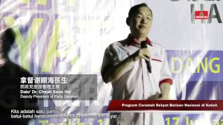 "GERAKAN ""Did You Know?"" 1 (Chinese subtitle)"