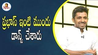 ప్రభాస్ ఇంటి ముందు డాన్స్ చేశారు : Actor Priyadarshi