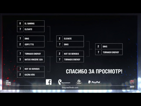 Гранд-финал 2017, день 2