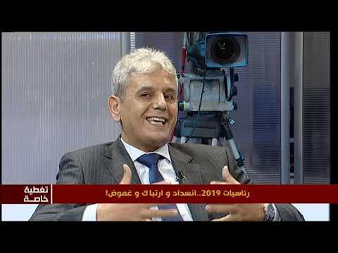 رئاسيات 2019..انسداد وارتباك وغموض! الجزء2