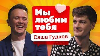 МЫ ЛЮБИМ ТЕБЯ - АЛЕКСАНДР ГУДКОВ I Соболев Илья x Гудок