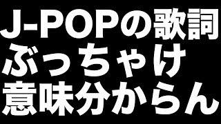 Video J-POPの歌詞って意味不明すぎん!?wwwwwwww MP3, 3GP, MP4, WEBM, AVI, FLV Mei 2018