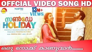 Video Oru Nokku Official Video Song HD | Film Sunday Holiday | Asif Ali | Sruthi Ramachandran MP3, 3GP, MP4, WEBM, AVI, FLV Juni 2018