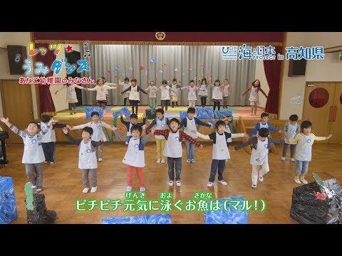 日本全国でレッツ☆うみダンス in あたご幼稚園のみなさん