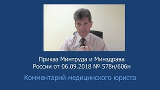 Приказ Минтруда и Минздрава России от 06 сентября 2018 года N 578н/606н