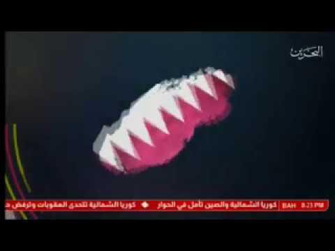 قطر وعلاقتها بالإرهاب في البحرين 2017/8/7