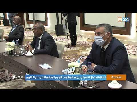 طنجة : انطلاق الاجتماع التنسيقي بين مجلس النواب الليبي والمجلس الأعلى للدولة الليبي (13 + 13)