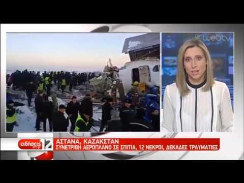 Αεροπορική τραγωδία στο Καζακστάν-Ημέρα εθνικού πένθους το Σάββατο    27 /12/2019   ΕΡΤ