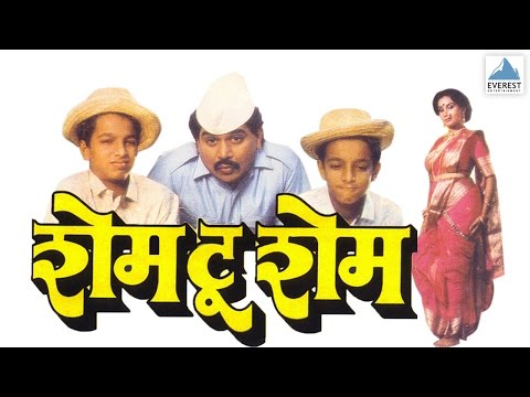 Shame To Shame -Marathi Movie | Part 1 | Laxmikant Berde