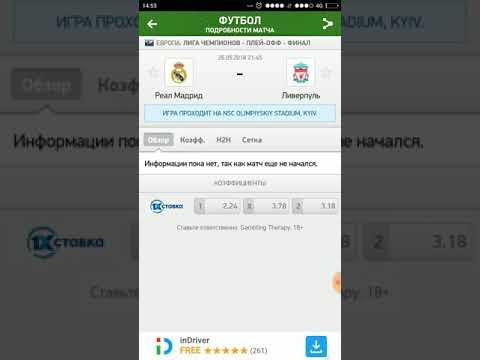 Чемпионлар Лигаси.Реал-Ливерпул - DomaVideo.Ru