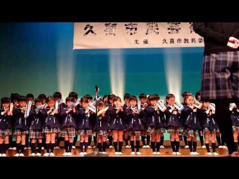 2014-1-26 久喜市民芸術祭 あけぼの幼稚園演奏会(楽器演奏)」