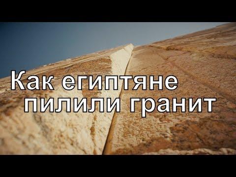 Как древние египтяне пилили гранит: опыт Николая Васютина