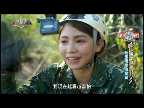 華視全民新視界第二集 PART3