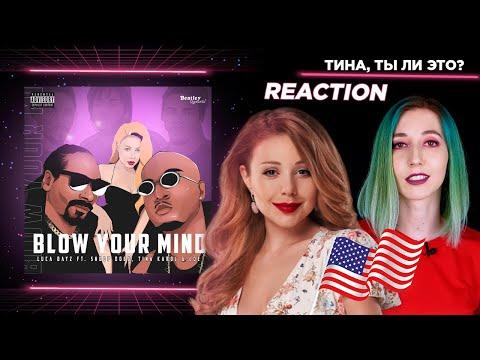 ТИНА КАРОЛЬ ПОКОРЯЕТ АМЕРИКУ?! Luca Dayz, Snoop Dogg, Tina Karol & L O E  - Blow your mind / реакция