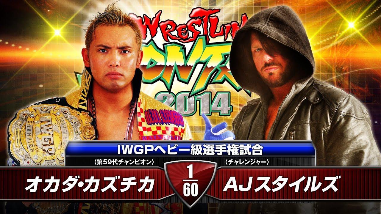 WRESTLING DONTAKU OKADA vs AJ STYLES Match VTR