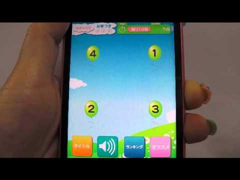 Video of 【ゲームで脳を育てる!!】育脳!瞬間テスト