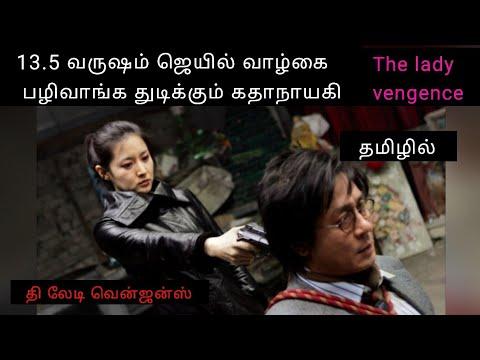The Lady Vengence| korean movie tamil |tamil dubbed movie| tamil explained