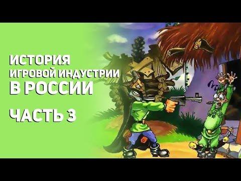 История российской игровой индустрии. Часть 3. Русские игры и их падение.