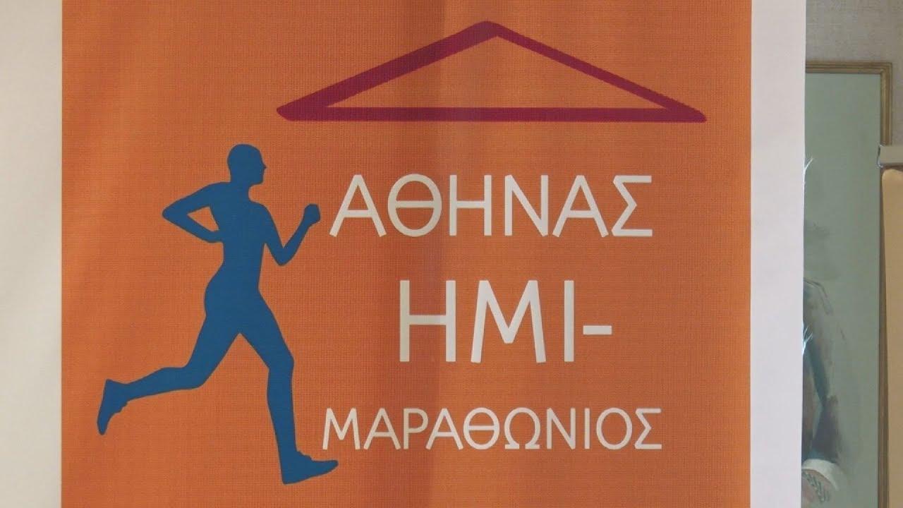 Στίβος: Συνέντευξη Τύπου για τον 9ο Ημιμαραθώνιο Αθήνας 2020