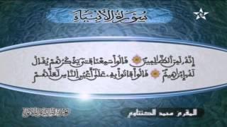 HD تلاوة عطرة للمقرئ محمد الكنتاوي الحزب 33