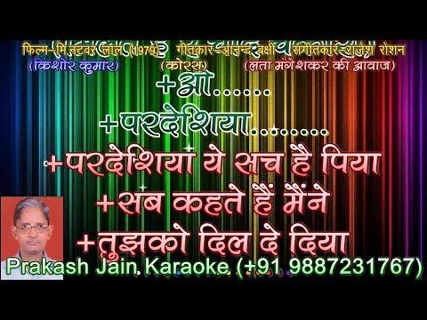 Video Pardesiya Yeh Sach Hai Piya + Female Voice (3 Stanzas) Karaoke With Hindi Lyrics (By Prakash Jain) download in MP3, 3GP, MP4, WEBM, AVI, FLV January 2017