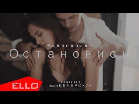 Радиоволна - Остановись / ПРЕМЬЕРА