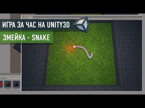 Создание игры Snake (Змейка) на Unity3D - видео на сайте VideoVortex.ru