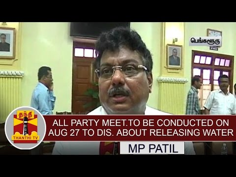 All-Party-Meeting-to-be-conducted-on-Aug-27-to-discuss-about-releasing-water-for-TN-MP-Patil