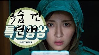 Nonton 목숨 건 연애_탄생 제작기_PLAYY (Life Risking Romance , 2015) Film Subtitle Indonesia Streaming Movie Download