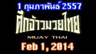 Suk Chaw Muay Thai 1 February 2014 - Thai Sport