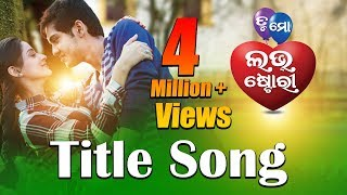 Tu Mo Love Story Title Song | Official Video Song | Swaraj, Bhumika  | Tarang Cine Productions