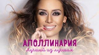 Аполлинария Лучший из лучших pop music videos 2016