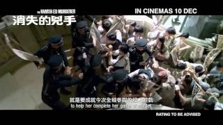《消失的凶手》The Vanished Murderer Trailer - In SG Cinemas 10th Dec 2015