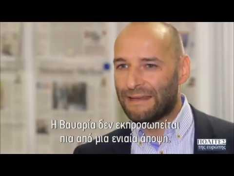 Πολίτες της Ευρώπης- «Είναι αλλιώς ο Βαυαρός» | 10/10/18 | ΕΡΤ