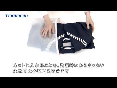 トンボ学生服【How -to動画】:家庭での洗濯のしかた(女子学生服編)