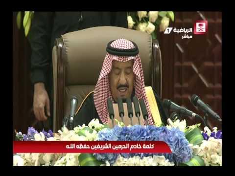 خطاب خادم الحرمين الشريفين الملك سلمان