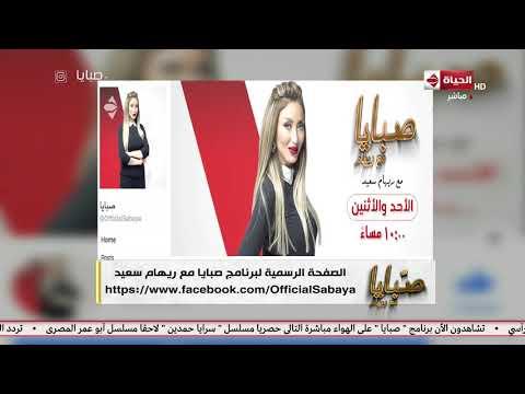 ريهام سعيد: قناة النهار استحوذت على صفحة برنامجي و12 مليون متابع