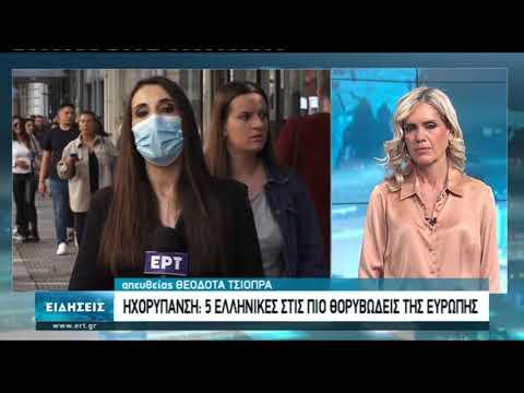 Θεσσαλονίκη: Από τις πιο θορυβώδεις πόλεις της Ευρώπης | 16/10/20 | ΕΡΤ