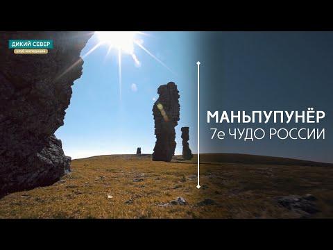 Видео-гид маршрута на плато Маньпупунёр.