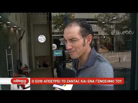 Ο ΕΟΦ αποσύρει το ZANTAC και ένα γενόσημό του | 26/09/2019 | ΕΡΤ