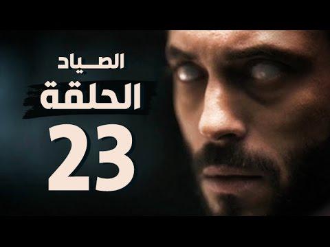 مسلسل الصياد - الحلقة الثالثة والعشرون - بطولة يوسف الشريف - The Hunter Series HD Episode 23 (видео)