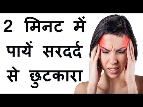 Migraine treatment in hindi head pain headache  at home yoga ayurveda exercise