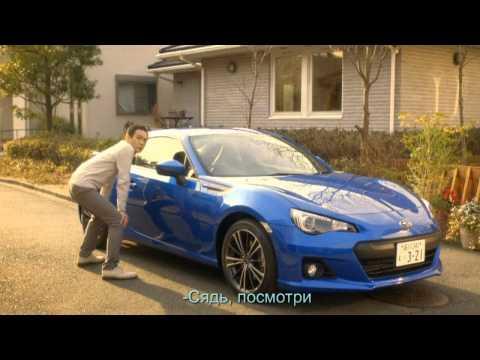 Subaru BRZ Трогательная реклама SUBARU BRZ