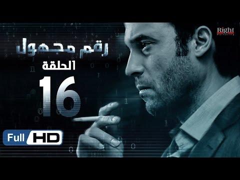 مسلسل رقم مجهول HD - الحلقة 16  - بطولة يوسف الشريف و شيري عادل - Unknown Number Series (видео)