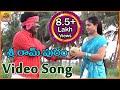 Sri Rampuram |  Rasamayi Daruvu | Latest Telangana Folk Songs | Janapada Songs | Telugu Folk Songs