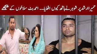 Humaira Arshad and Ahmed Butt are always in news for their domestic issues, their divorce and quarrels over their son. This time...